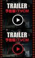 Godzilla-Movie.jp - Trailer