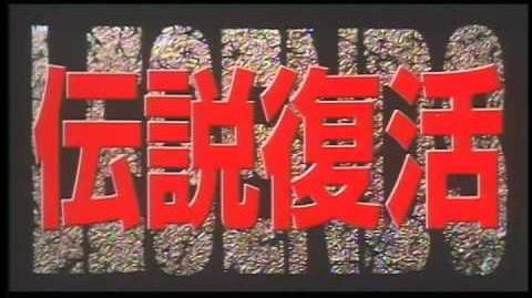 Yonggary (1999) Japanese Trailer