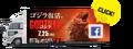 2014GodzillaKyushu.com - 3