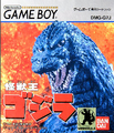 King of the monsters godzilla box art