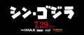 Shin Gojira - Trailer 2 - 00023