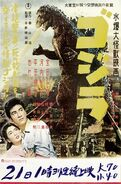 Godzilla 1 3