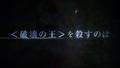 Godzilla City on the Edge of Battle - Trailer 2 - 00024