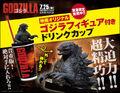 Godzilla 2014 Japan Cup figure