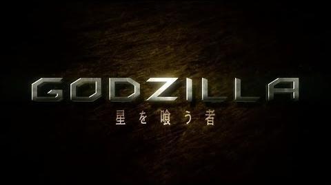 【11.9 完結】『GODZILLA 星を喰う者』予告①(『GODZILLA:The Planet Eater』 Official Trailer① )