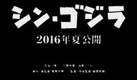 Shin Gojira Webpage