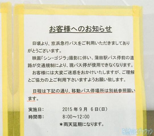 File:G16 Filming from 8 AM to 12 PM September 6.jpg