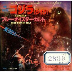 Blue-Oyster-Cult-Godzilla-424184