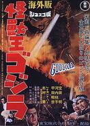 Godzilla 1 4
