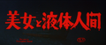 H-Man JP Title