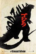 Godzilla-teaser