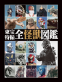 Toho Special Effects All Monster Encyclopedia2