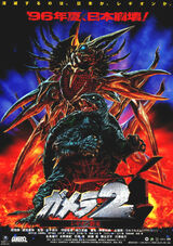 Gamera 2: Attack of Legion