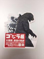 Godzilla billboard