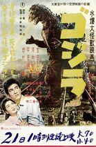 393px-Gojira 1954 poster 3