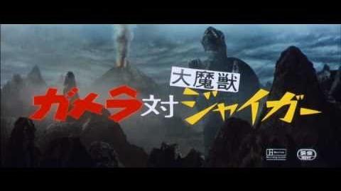 GAMERA vs. JIGER - ガメラ対大魔獣ジャイガー (Gamera Theme)
