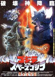 Godzilla 21-vs. Spacegodzilla 1