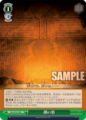 Godzilla City on the Edge of Battle - Houtua inscription Weiß Schwarz card - 00001