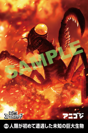 Godzilla The Planet Eater - Toho Special Effects Card Collection - Kamacuras