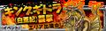 GKC Cretaceous King Ghidorah Ad
