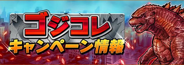 File:GKC Godzilla 2014 Poster Version.png