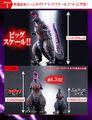 Monster King Series - Godzilla (2016) - Advertisement - 00004