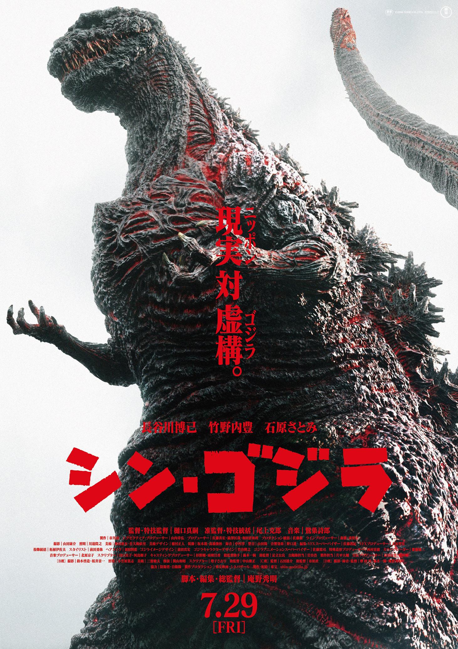 Shin Godzilla | Gojipedia | FANDOM powered by Wikia