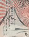 GODZILLA ENCOUNTER - Hiragana