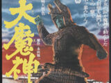Daimajin (1966 film)