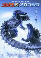 Godzilla X MechaGodzilla Poster