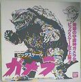 Bandai Gamera 1995 30th Anniversary Box