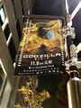 Godzilla The Planet Eater - Street poster - 00002