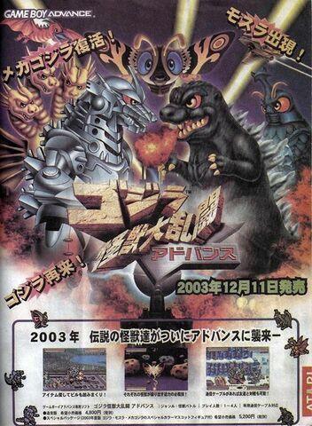 File:Godzilla Kaiju Dairantou Advance Ad.jpg