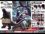 Godzilla KiryuGoji