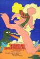 Godzilla vs. MechaGodzilla Poster Poland