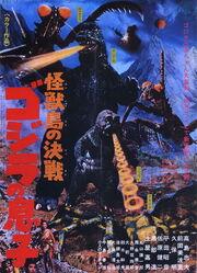 Godzilla 8-Monster jagen Godzillas Sohn 1