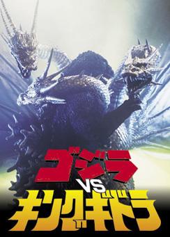 Godzilla 18-Duell der Megasaurier 1