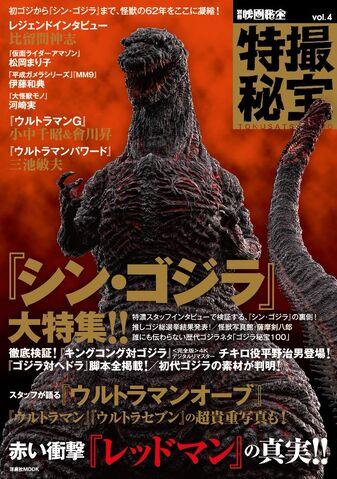File:ShinG-magazine.jpeg