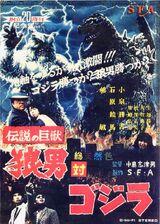 Godzilla vs. Wolfman