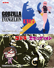 Yet again another Godzilla vs Evangelion picture