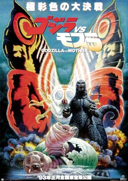 Godzilla vs. Mothra Poster B