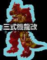 PS3 Godzilla Kiryu Silhouette