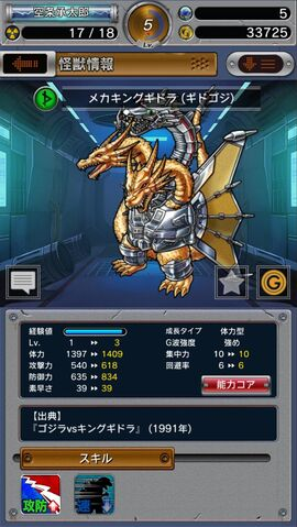 File:GKC Mecha-King Ghidorah.jpg