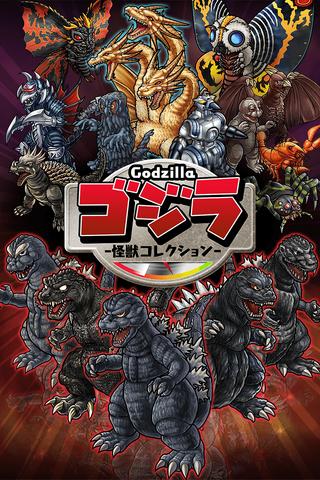 File:Godzilla Kaiju Collection.png