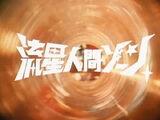 Zone Fighter (Serie)