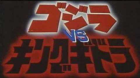 """Godzilla vs King Ghidorah"" three early trailers"