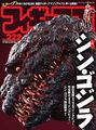 Another godzill magazine