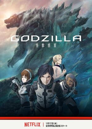 Godzilla-Planet-of-the-Monsters-17-de-janeiro-Netflix-1448x2048