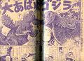 GodzillaShigeruSugiuraShonenKurabu2015February01B