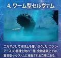 Godzilla City on the Edge of Battle - Keyword 4
